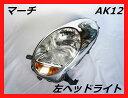 ショッピングmarc ☆美品☆ニッサン AK12 マーチ 左ヘッドライト【中古】曇り・割れ・折れ無し ハロゲン 左ヘッドランプ