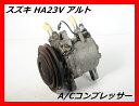 ショッピングエアコン スズキ HA23V アルト エアコンコンプレッサー 【中古】SUZUKI HA23V ALTO