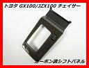 トヨタ GX100/JZX100 チェイサー カーボン調 シフトパネル 【中古】TOYOTA CHASER