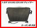 トヨタ GX100/JZX100 チェイサー カーボン調 灰皿 【中古】TOYOTA CHASER