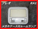 ショッピングメガネケース スバル RA1 プレオ メガネケース付きルームランプ【中古】OEW 32042 SUBARU PLEO