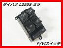 ダイハツ L250S ミラ P/Wスイッチ 2カプラー 12P,4P 【中古】DAIHATSU MIRA