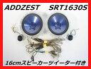 ☆送料無料☆ADDZEST(アゼスト) SRT1630S 16cmスピーカーツイーター付き【中古】セパレート 2WAY 音鳴りOK♪
