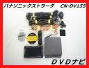 ショッピングカーナビ パナソニックストラーダ CN-DV155 DVDナビ【中古】地図2006年度版 各動作テスト&清掃済み