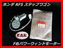 ショッピングステップワゴン 【未装着品】ホンダ RF5 ステップワゴン フロント右 パワーウインドモーター