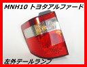 ショッピングアルファード トヨタ MNH10 アルファード 左外 テールランプ【中古】KOITO 58-5