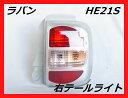 ☆送料無料☆美品☆スズキ HE21S ラパン 右テールライト【中古】右テールランプ 後期 良品 無傷
