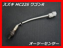 ★送料無料★ スズキ MC22S ワゴンR O2センサー オーツーセンサー エキマニ側【中古】