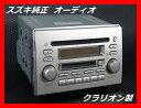 ショッピングチューナー スズキ MH21S ワゴンR 純正2DINオーディオ CD/MD/FM,AM【中古】
