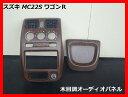 ショッピングエアコン スズキ MC22S ワゴンR 木目調オーディオパネル センターパネル【中古】