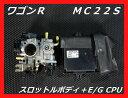 【走行4万km】MC22S ワゴンR スロットルボディ+エンジンコンピューター【中古】2001年式 2WD SUZUKI キレイ 良品 実働車取り外し