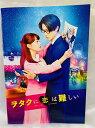 【映画パンフレット】ヲタクに恋は難しい  高畑充希 山崎賢人【新品】40483