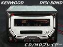 KENWOOD(ケンウッド)DPX-05MD CD/MDプレイヤー【中古】