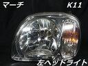 ショッピングmarc 日産 K11 マーチ 左ヘッドライト ハロゲン 後期 【中古】