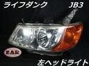 ショッピングダンク ホンダ JB3 ライフダンク ハロゲン 左ヘッドライト 【中古】KOITO
