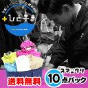 【サービス特集認定商品】【送料無料】宅配クリーニング福袋10...