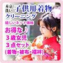 楽天小野ドライ web shop 『スマクリ』着物 クリーニング/お得な♪3歳女児3点セット【着物・被布・襦袢】/本京洗い