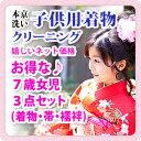 着物 クリーニング/お得な♪7歳女児3点セット【着物・帯・襦袢】/本京洗い