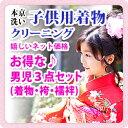 着物 クリーニング/お得な♪男児3点セット【着物・袴・襦袢】/本京洗い
