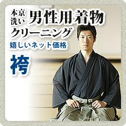 着物 クリーニング【男性/袴】本京洗い