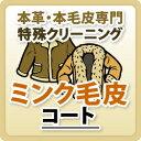 【ミンク毛皮】コート/本革特殊品クリーニング / 革 クリーニング