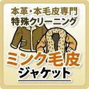 【ミンク毛皮】ジャケット/本革特殊品クリーニング / 革 クリーニング