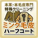 【ミンク毛皮】ハーフコート/本革特殊品クリーニング / 革 クリーニング