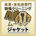 【ムートン】ジャケット/本革特殊品クリーニング / 革 クリーニング
