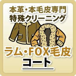 【ラム・FOX毛皮】コート/本革特殊品クリーニン...の商品画像