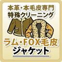 【ラム・FOX毛皮】ジャケット/本革特殊品クリーニング / 革 クリーニング