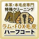 【ラム・FOX毛皮】/ハーフコート//本革特殊品クリーニング / 革 クリーニング