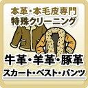 【牛革・羊革・豚革】スカート/ベスト/パンツ/本革特殊品クリーニング / 革 クリーニング