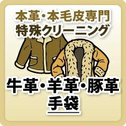牛革・羊革・豚革【手袋】本革特殊品クリーニング / 革 クリーニング