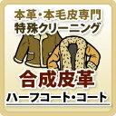 【合成皮革】ハーフコート/コート/合皮特殊品クリーニング /革 クリーニング