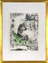 マルク・シャガール 「以心伝心NO.12」 銅版画