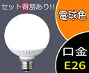 【日立】LDG8L-G/60HE [LDG8LG60HE]広配光タイプ 電球色 E26口金ボール電球60W形相当 屋内用旧品番: LDG10L-G【返品種別B】