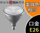 【パナソニック】LDR17L-W/W[LDR17LWW]LED電球(ハイビーム電球タイプ17.0W)電球色 120W(150形)相当 E26口金BF110V120W BRF110V120W 代替【返品種別B】
