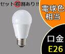 【パナソニック】LDA8L-G/K60E/S/W[LDA8LGK60ESW]LED電球(一般電球タイプ7.8W)電球色 60W相当 E26口金【返品種別B】
