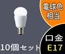 【パナソニック】(10個セット)LDA6L-G-E17/Z40/S/W[LDA6LGE17Z40SW]LED電球(小形電球タイプ5.8W)電球色 40W相当 E...
