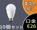 【パナソニック】(10個セット)LDA7L-G/K40/W[LDA7LGK40W]LED電球(一般電球タイプ6.6W)電球色 40W相当 E26口金【返品種別B】