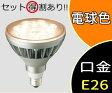 ショッピングLED 【岩崎】LDR14L-W/827/PAR[LDR14LW827PAR]LEDioc LEDアイランプ ビーム電球形 電球色旧品番:LDR16L-W/827/PAR[LDR16LW827PAR]【返品種別A】