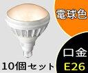【岩崎】(10個セット)LDR14L-H/W830[LDR14LHW830]LEDアイランプ 電球色 白色塗装仕上げ E26口金旧品番:LDR16L-H/W83...