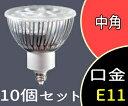【ウシオライティング】(10個セット)LDR10L-M-E11/30/7/20/HC[LDR10LME1130720HC]調光不可 電球色相当【返品種別B】