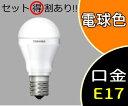 【東芝】LDA4L-H-E17/S[LDA4LHE17S]小形電球タイプ 口金E17密閉器具対応可 下方向タイプ旧品番:LDA4L-E17[LDA4LE17]小...