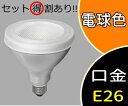 【東芝】LDR15L-W[LDR15LW]ビーム球タイプ 口金E26屋外使用可能 調光不可ビームランプ 150W形相当電球色【返品種別B】