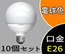 【東芝】(10個セット)LDG9L-H/60W[LDG9LH60W]ボール形タイプ 口金E26調光不可ボール電球60W形相当電球色【返品種別B】