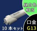 【江東】(10本セット)LDT60-5K-G13/C-1 直管型LEDランプ10W G13口金 昼白色相当FL20・FLR20から置き換えが可能な蛍光灯型LED【返品種別B】