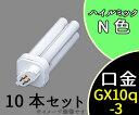 【日立】(10本セット)FDL18EX-N[FDL18EXN]パラライト2 コンパクト形蛍光ランプ18W ツイン蛍光灯(ハイルミックN色)【返品種別A】