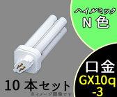 【日立】(10本セット)FDL18EX-N[FDL18EXN]パラライト2 コンパクト形蛍光ランプ18W ツイン蛍光灯(ハイルミックN色)【返品種別B】