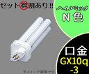 【日立】FDL18EX-N[FDL18EXN]パラライト2 コンパクト形蛍光ランプ18W ツイン蛍光灯(ハイルミックN色)【返品種別A】